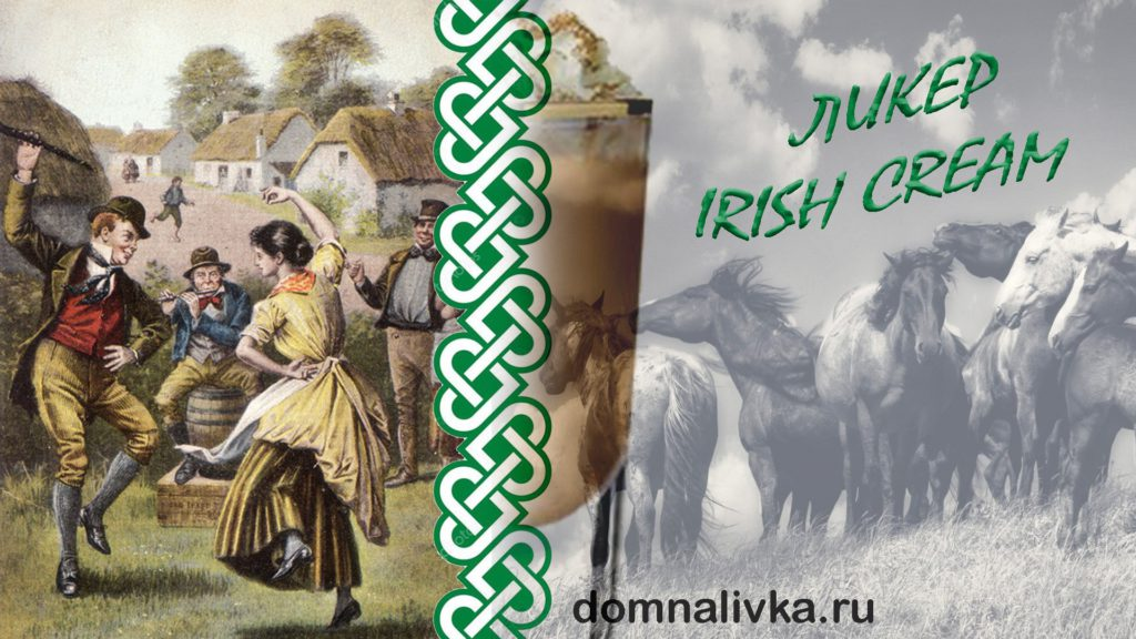 Ликер Irish Cream